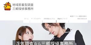 三郷探偵事務所の公式サイト(https://www.uwaki.co.jp/)より引用-みんなの名探偵