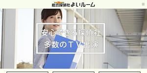 総合探偵社よいルーム城北の公式サイト(http://www.yoiroom-jouhoku.com/)より引用-みんなの名探偵