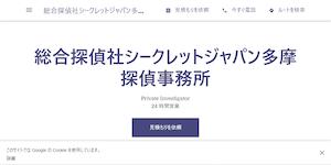 総合探偵社シークレットジャパン多摩