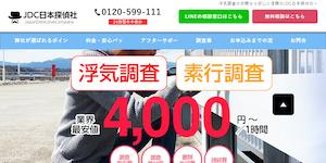 JDC日本探偵社の公式サイト(http://jdc-tantei.com/)より引用-みんなの名探偵