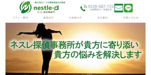ネスレ探偵事務所の公式サイト(https://nestle-d.com/)より引用-みんなの名探偵