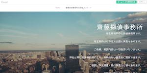 齋藤探偵事務所の公式サイト(https://saitotantei.amebaownd.com/)より引用-みんなの名探偵