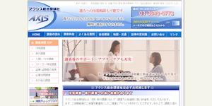 アクシス総合探偵社の公式サイト(http://axis.main.jp/)より引用-みんなの名探偵