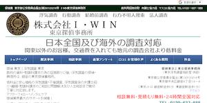 東京探偵事務所の公式サイト(https://www.tantei-japan.jp/)より引用-みんなの名探偵