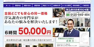 多摩探偵社の公式サイト(http://www.moriokatantei.com/)より引用-みんなの名探偵