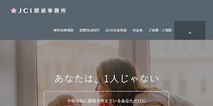 JCI探偵事務所の公式サイト(http://japanci.com/)より引用-みんなの名探偵