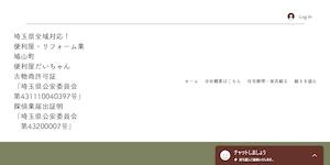 鳩山町便利屋だいちゃんリフォーム・建設工事・私立探偵業の公式サイト(http://bennriyadaityan.com/)より引用-みんなの名探偵