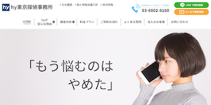 hy東京探偵事務所の公式サイト(https://www.hytokyo.co.jp/)より引用-みんなの名探偵