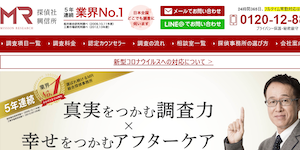 MR探偵横浜駅前相談室の公式サイト(https://www.tantei-mr.co.jp/)より引用-みんなの名探偵