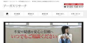 興信所アーガスリサーチの公式サイト(https://koushinjo.org/)より引用-みんなの名探偵