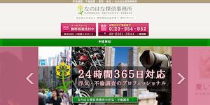 なのはな探偵事務所の公式サイト(http://www.shoukodori.com/)より引用-みんなの名探偵