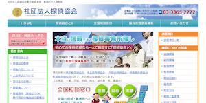 社団法人探偵協会の公式サイト(http://www.detective.or.jp/index.html)より引用-みんなの名探偵
