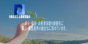 全国あんしん探偵業協会の公式サイト(https://anshin-kyokai.com/)より引用-みんなの名探偵