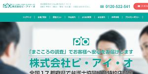 探偵興信所株式会社ピ・アイ・オ東京支社の公式サイト(https://www.pio.co.jp/)より引用-みんなの名探偵