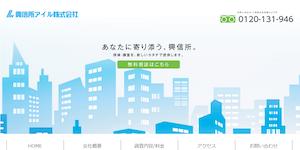 興信所アイル(株)の公式サイト(https://iwill-tantei.com/)より引用-みんなの名探偵