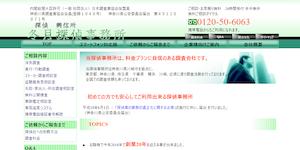 冬月探偵事務所の公式サイト(http://fuyuzuki.d.dooo.jp/)より引用-みんなの名探偵
