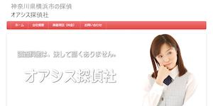 オアシス探偵社の公式サイト(http://oasis.secret.jp/)より引用-みんなの名探偵