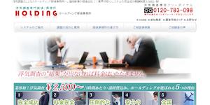 ホールディング探偵事務所の公式サイト(http://h-uwaki.com/)より引用-みんなの名探偵
