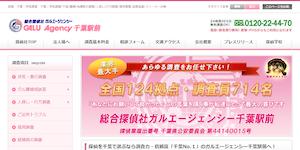 総合探偵社ガルエージェンシー千葉駅前の公式サイト(https://www.galu.co.jp/)より引用-みんなの名探偵