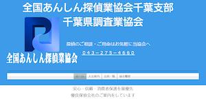 千葉県調査業協会 全国あんしん探偵業協会千葉支部の公式サイト(https://www.zenkokuanshinkyoukai.com/)より引用-みんなの名探偵