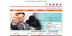 千葉探偵社の公式サイト(http://chibatantei.com/)より引用-みんなの名探偵