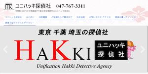 ユニハッキ探偵社の公式サイト(http://unihakki.com/)より引用-みんなの名探偵