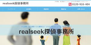 realseek綜合探偵事務所の公式サイト(http://real-seek.com/)より引用-みんなの名探偵