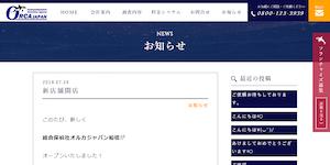 総合探偵社オルカジャパン船橋の公式サイト(http://orca-japan.biz/archives/1018)より引用-みんなの名探偵