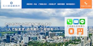 石川探偵事務所の公式サイト(https://ishikawatantei.com/)より引用-みんなの名探偵