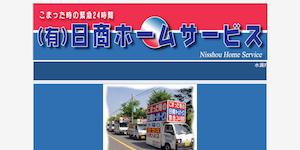 あぁ探偵日商ホームサービスの公式サイト(該当なし)より引用-みんなの名探偵