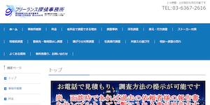 フリーランス探偵事務所の公式サイト(http://freelance-tantei.com/)より引用-みんなの名探偵