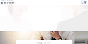 離婚探偵事務所の公式サイト(http://www.rikon-tantei.com/)より引用-みんなの名探偵