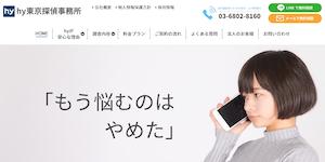 hy東京探偵事務所町田オフィスの公式サイト(http://www.hytokyo.co.jp/)より引用-みんなの名探偵