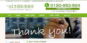 つばさ探偵事務所の公式サイト(http://www.tsubasa-tantei.com/)より引用-みんなの名探偵