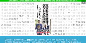コム総合探偵事務所の公式サイト(http://com3.jp/)より引用-みんなの名探偵