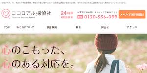 ココロアル探偵社の公式サイト(http://www.cocoroaru.com/lp1/)より引用-みんなの名探偵