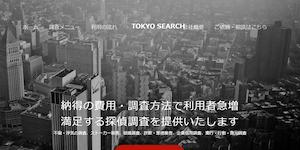 東京サーチ探偵事務所の公式サイト(http://tokyo-search.net/)より引用-みんなの名探偵
