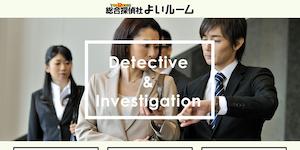 総合探偵社よいルーム東京中央の公式サイト(https://www.yoiroom.info/)より引用-みんなの名探偵