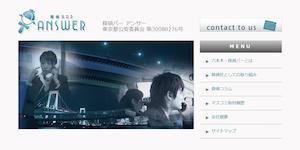 探偵社アンサーの公式サイト(http://www.bar-answer.com/)より引用-みんなの名探偵
