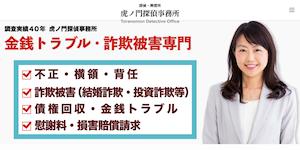 虎ノ門探偵事務所の公式サイト(http://sc-tch.com/)より引用-みんなの名探偵