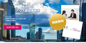 株式会社アリス探偵事務所の公式サイト(https://arisu-tokyo.jp/)より引用-みんなの名探偵