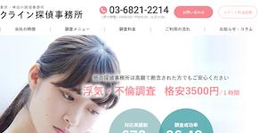 クライン探偵事務所の公式サイト(https://uwaki-cyousa-tantei.com/)より引用-みんなの名探偵