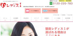 探偵銀座レディス1の公式サイト(https://www.ladis-wakaresaseya.com/)より引用-みんなの名探偵
