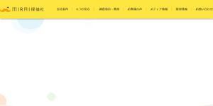 MIRAI探偵社の公式サイト(https://mirai-tantei.jp/)より引用-みんなの名探偵