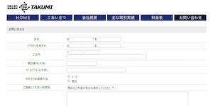 探偵TAKUMIの公式サイト(http://takumi-tantei-office.jp/contact/index.cgi)より引用-みんなの名探偵