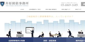 井原探偵事務所の公式サイト(http://www.ihara-d.com/)より引用-みんなの名探偵