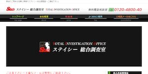 探偵社ステイシー総合調査室の公式サイト(http://www.stacy.co.jp/)より引用-みんなの名探偵