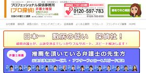プロフェッショナル探偵事務所の公式サイト(http://protantei.jp/)より引用-みんなの名探偵