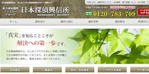 ファミリーグループ日本探偵興信所株式会社FAMInvestigationの公式サイト(http://日本探偵興信所浮気調査無料相談.jp/)より引用-みんなの名探偵
