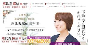 恵比寿探偵事務所の公式サイト(http://tan-tei.net/)より引用-みんなの名探偵